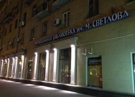 linterna-kombinir-sadovoe-koltso-molodezhnaya-biblioteka-4